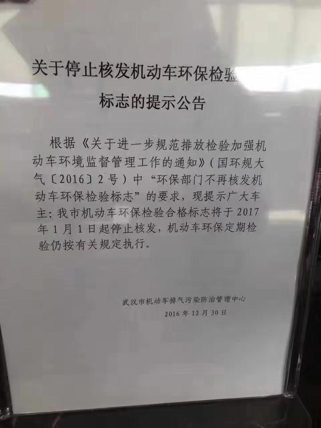 武汉市机动车环保检验合格标志将于2017年1月1日起停止核发,机动
