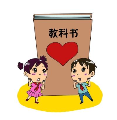 初中新教材 道德与法治 首次定义 真正的爱情