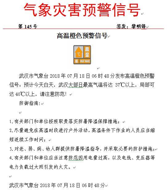 武汉市气象台发布高温橙色预警信号
