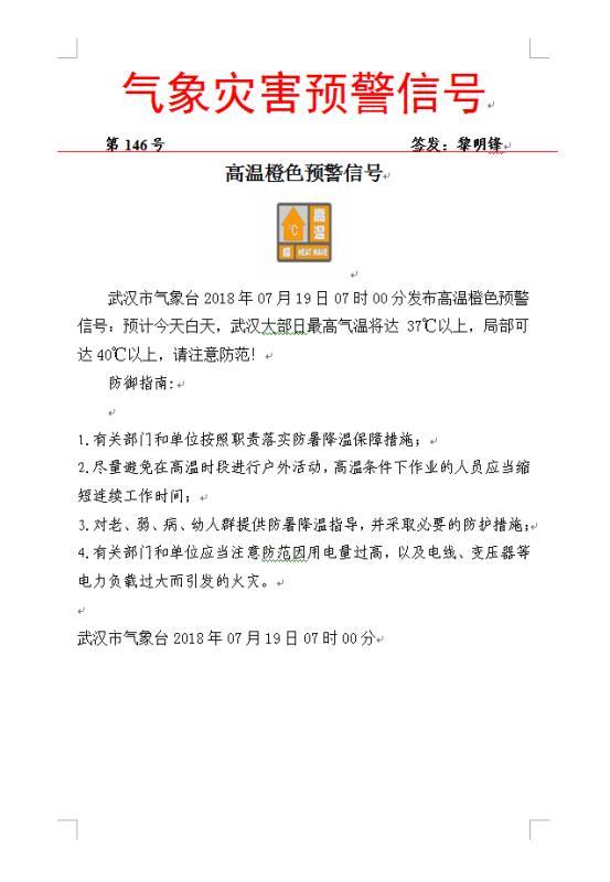 武汉再发高温橙色预警,今天大部最高气温将超37℃