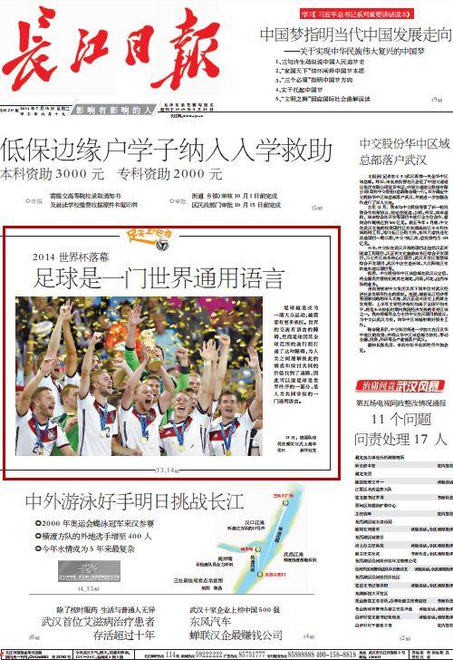 从1982到2018,和长江日报一起看的世界杯