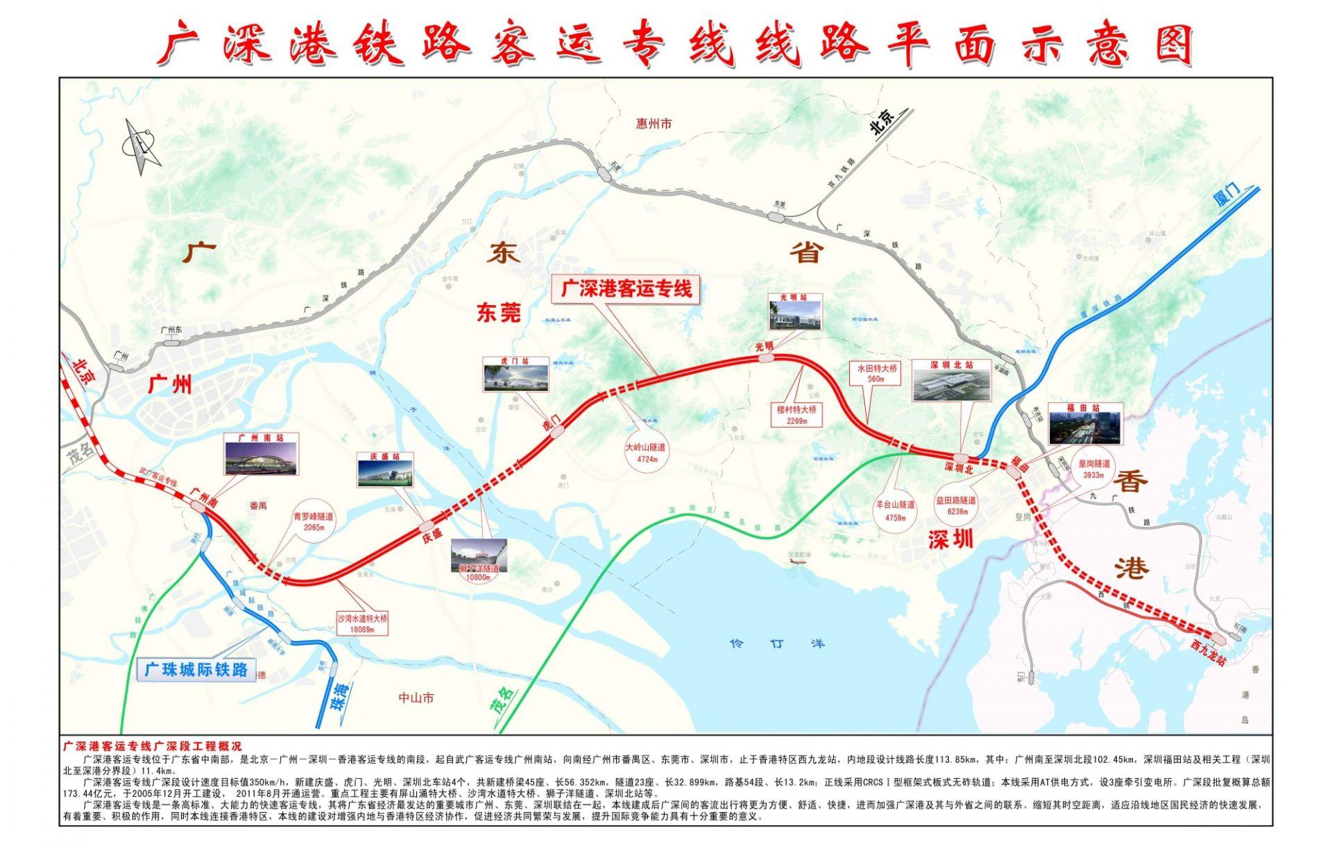 其中广州南站至福田站内地段线路长约114公里;香港段自深圳河至西九龙