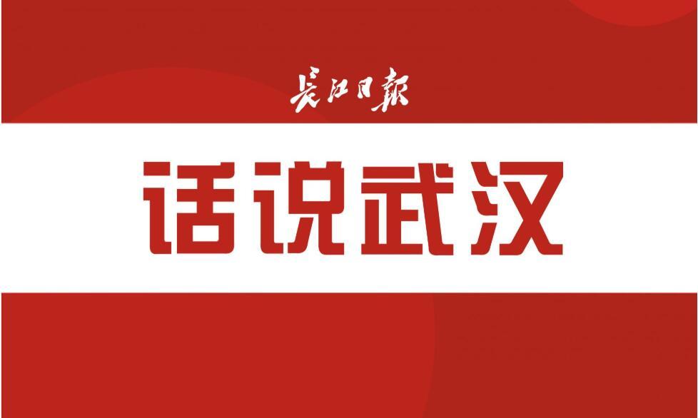 话说武汉︱别让城市记忆消失