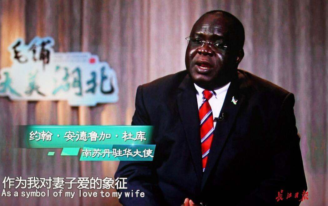 《大美湖北》7日首播,南苏丹大使化身宠妻达人,洪湖特产买不停