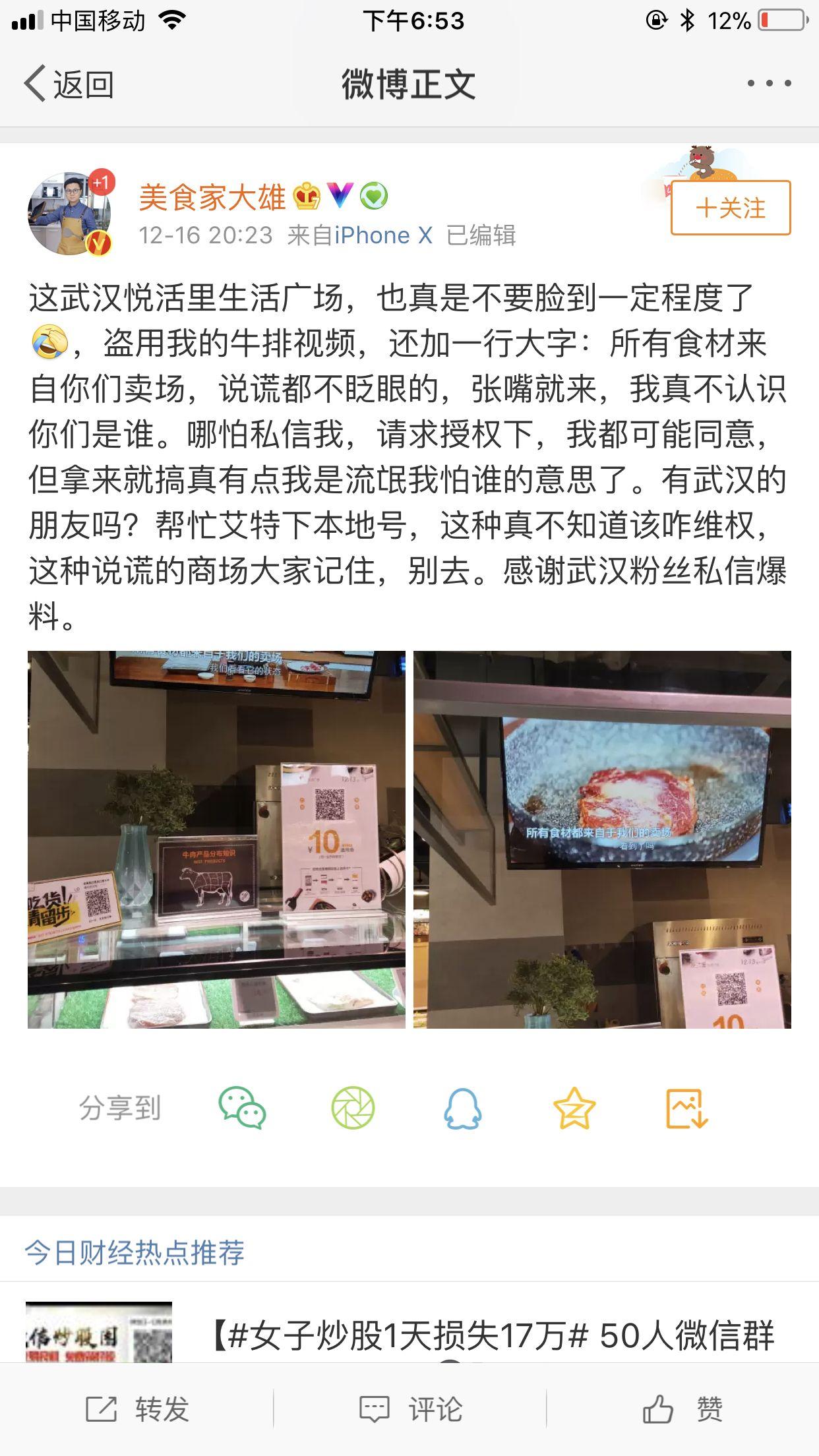 粉蒸肉是哪里的菜把美食博主原创视频当作宣传片,武汉一超市档