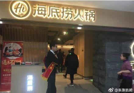 武汉一海底捞火锅店突播不雅视频,嫌犯入侵网络已被拘