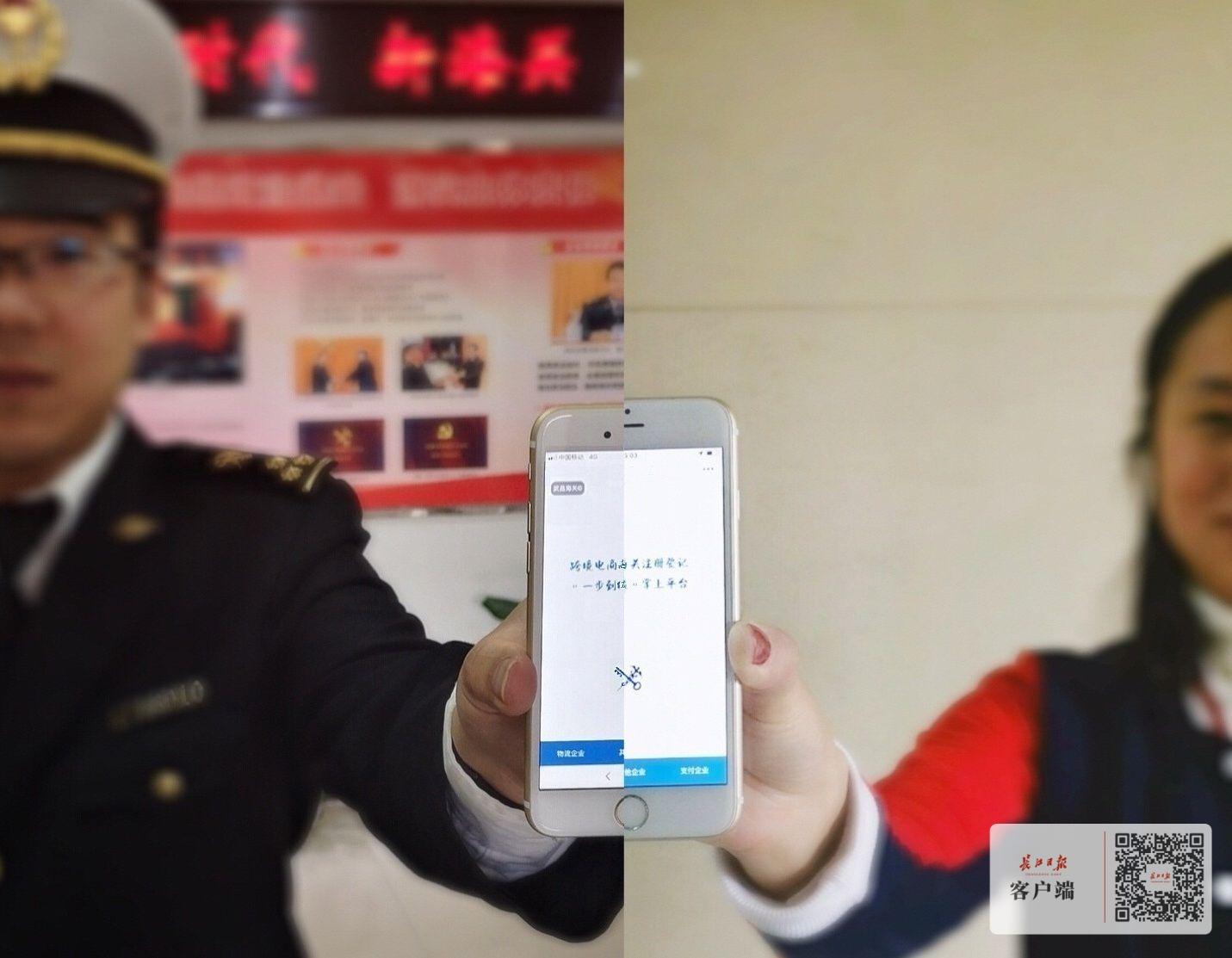 """武汉海关开发了一款app让跨境电商""""三分钟注册比海淘下单还简单"""""""