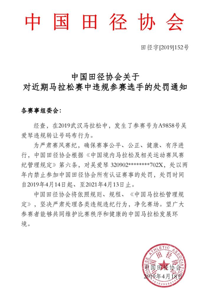 汉马违规选手首次遭田协处罚:国内禁赛两年