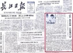 """两张老报纸定格武汉籍学者黄明精彩往事:""""我要把报纸拿给儿子看"""""""