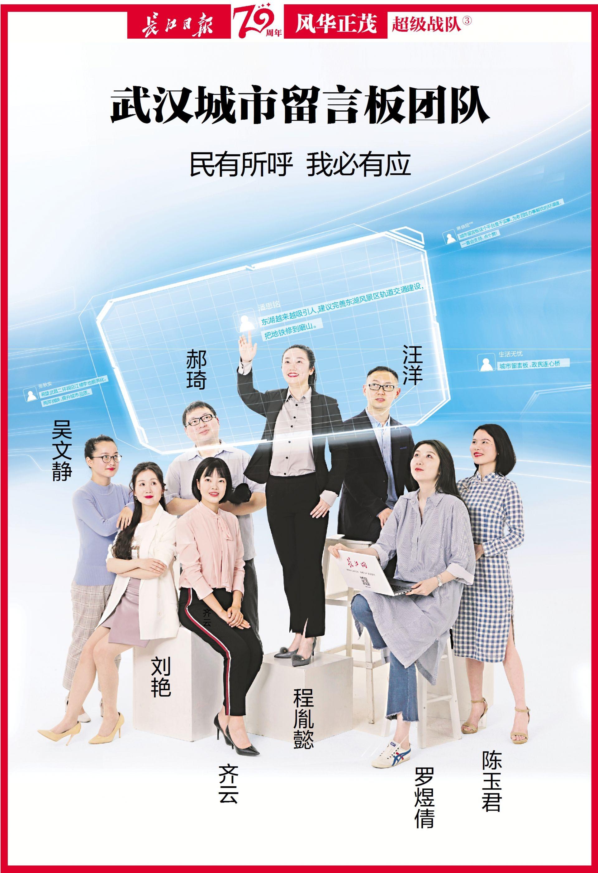 武汉城市留言板团队丨民有所呼 我必有应