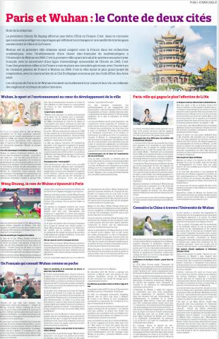 举办军运会,城市展魅力,武汉越来越有国际范儿
