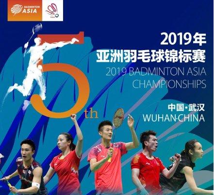 2019羽毛球亚锦赛抽签揭晓:谌龙桃田有望提前上海搬迁  公司