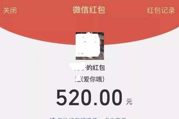 """微信""""520红包""""上线,女网友朋友圈晒截图"""