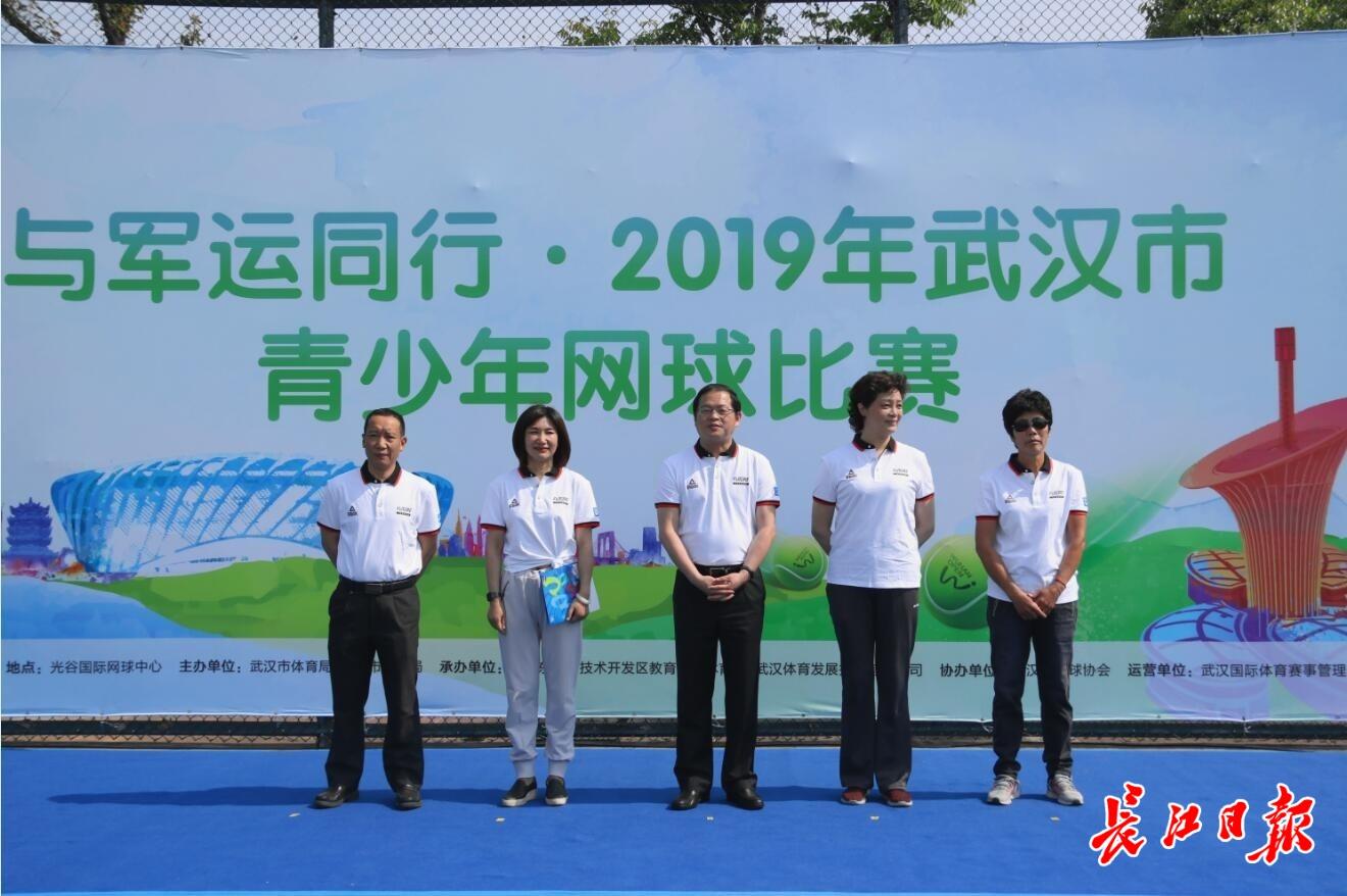 2019年武汉市青少年网球赛开幕
