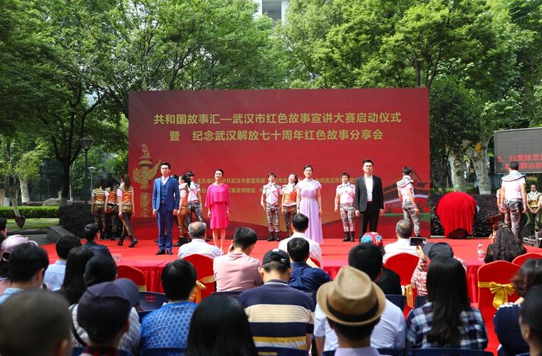 在武昌廉政文化公园广场,红色故事宣讲大赛正式启动了