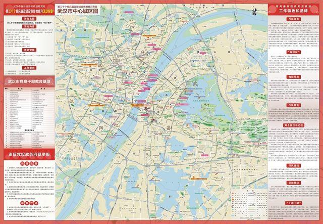 武汉编制党员干部教育基地公共地图,服务性更强了