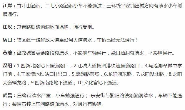 武汉全城应对暴雨,中考上午下午开考均延迟一小时,江岸停课