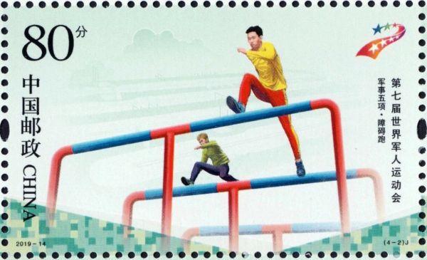快看,军运会纪念邮票长这样,10日在汉首发