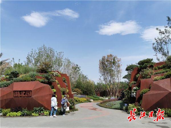 """北京世界园艺博览会""""湖北武汉日"""",聚焦中法武汉生态示范城"""