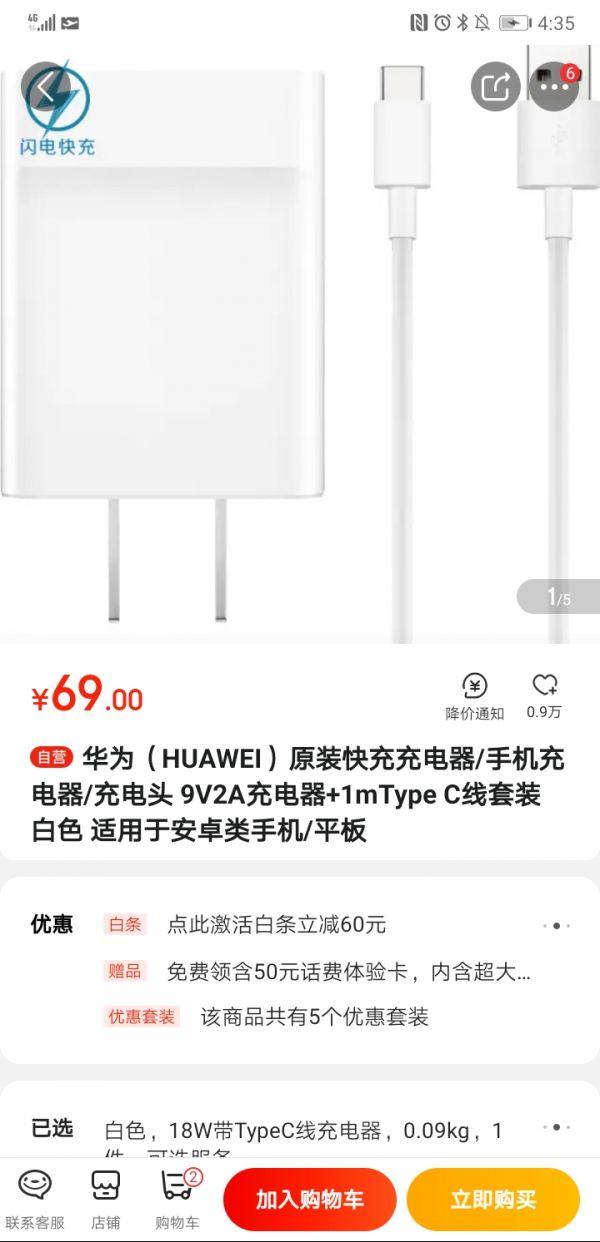线下129元线上69元,华为网上商城与体验店同货不同价,你怎么看?