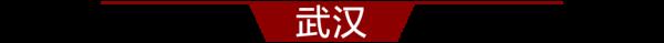 """早安武汉�蛄钊朔⒅福""""┩皆谙愀弁吨榔�油弹烧伤警察,更危险的是"""