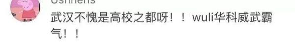 沃保网会员热播:世界最有钱高校排名来了!武汉这所高校超了10000000000元