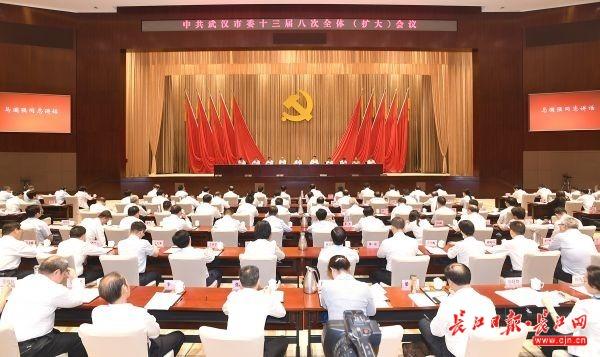 武汉市委十三届八次全体(扩大)会议召开
