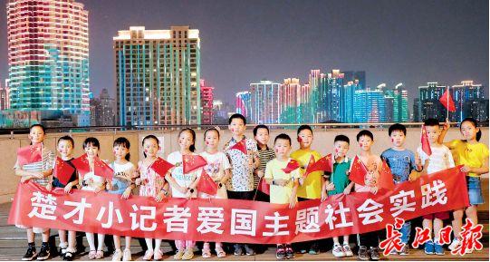 楚才小记者登上横渡长江博物馆,纵览长江灯光秀