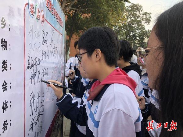 感叹军运会观众优秀文明素养,1600名师生签名承诺让文明长留心中