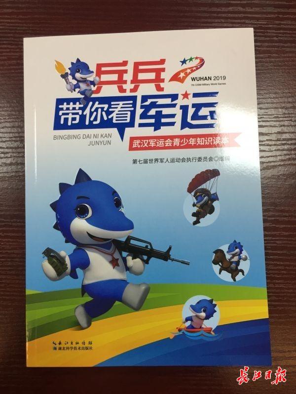 嘉兴网_浅近易懂、图文并茂……武汉军运会学识读本在汉首发