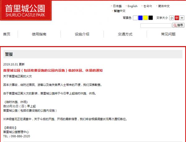 日本600年历史的首城里烧毁,与中国渊源极深!大火视频看哭中国网友……