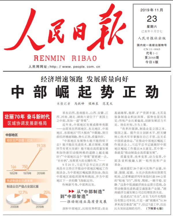 人民日报聚焦武汉绿色超变态奇迹MU私服发展,经济增速领跑发展质量向好