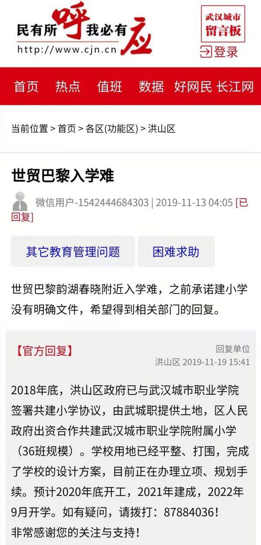 """把""""我的梦""""融入""""中国梦""""2019-11-20 00:12 武汉这些区域有一批中小学"""
