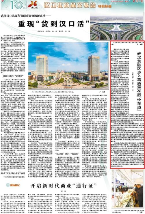 央媒看武汉丨《经济日佛渡异世报》刊发武汉黄陂区步入