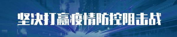 """辟谣!官方发布""""江夏感染高风险街道排行""""?"""
