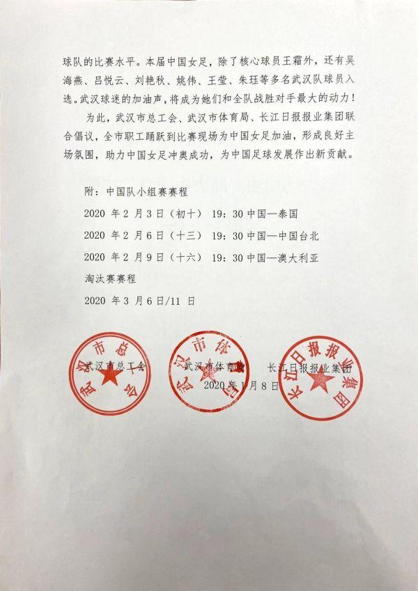 赚钱好项目:到现场加油,助力中国女足冲奥