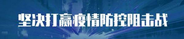 省新冠肺炎疫情防控指挥部召开新闻发布会,马国强回答记者提问