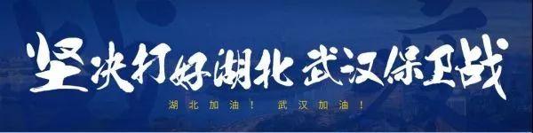 湖北省新冠肺炎疫情防控指挥部通知强调:继续严格执行离汉离鄂通