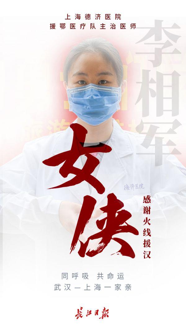 海报 | 致敬援汉战疫玫瑰!她们把最美的模样留在了武汉