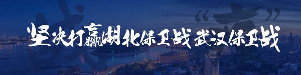 """武汉银行机构开展""""春季行动"""",向民营、小微、""""三农""""企业提供复工复产信贷支持"""