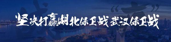 早安武汉 | 武汉中心城区首现无疫情街道,无疫情小区占比94.7%