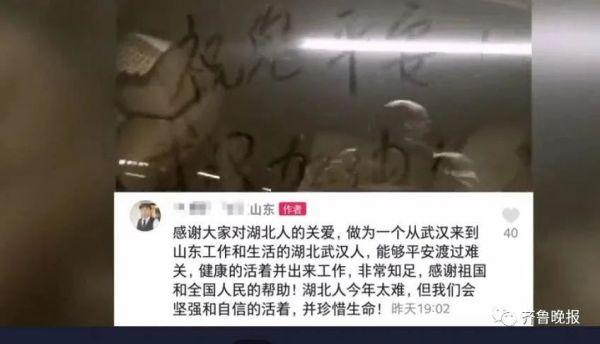 武汉回到山东复工,车窗上的留言让他哭了10分钟