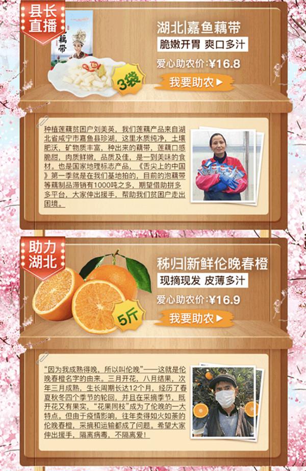 秭归脐橙、洪湖莲藕、嘉鱼藕带,这些湖北农产品最畅销