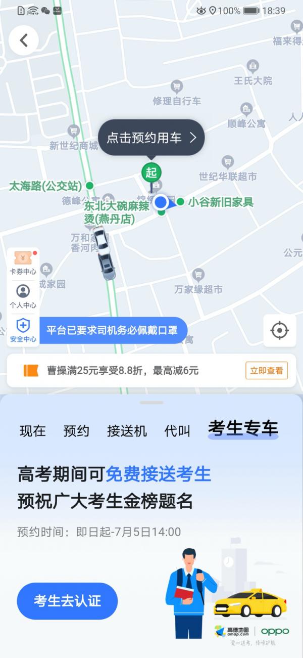 """这种""""考生专车""""上线,武汉高考生今日起可预约免费接送"""