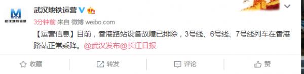 香港路站设备故障已排除,3、6、7号线列车正常乘降