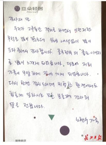 这个韩国家庭在汉结束隔离时写下一封感谢信,