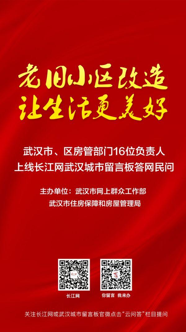 哪些老旧小区改造?怎么改造?7月2日来武汉城市留言板听听他们的回答