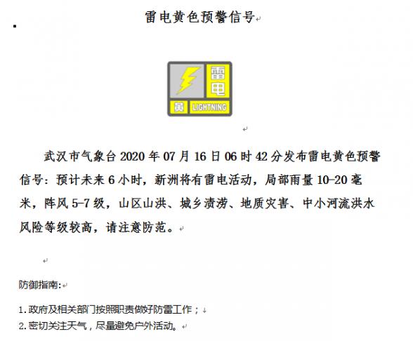 老板互娱有挂吗_7月16日6时42分,武汉气象台发布雷电黄色预警插图