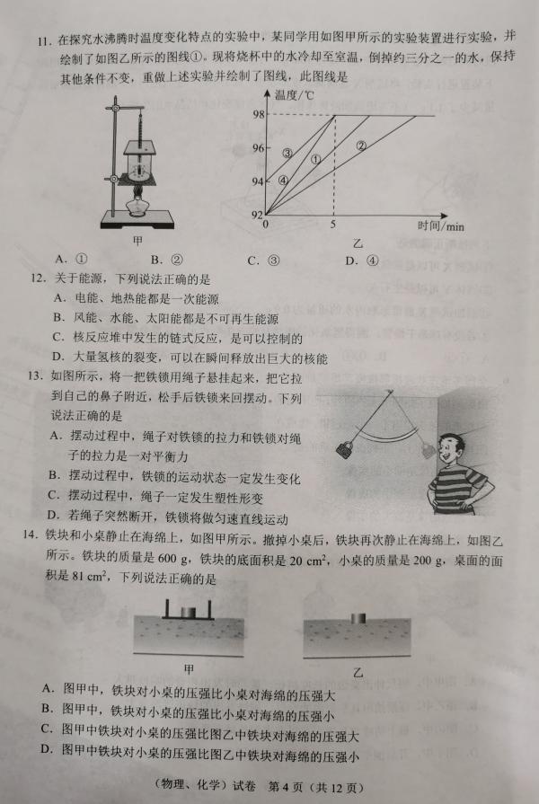 2020年武汉中考物理、化学试卷及答案