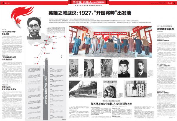 """怎么查别人的手机位置_英雄之城武汉:1927,""""开国将帅""""出发地插图"""